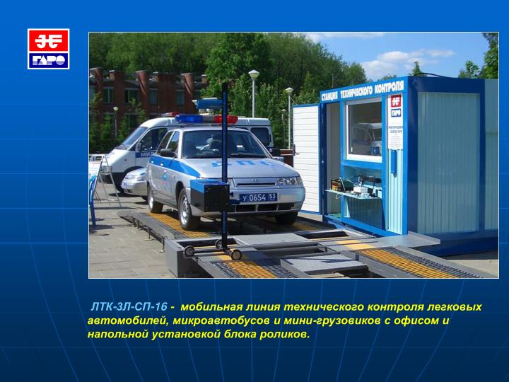 ЛТК-3Л-СП-16