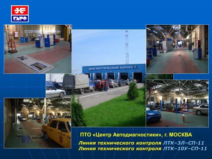 ПТО «Центр Автодиагностики», г. МОСКВА