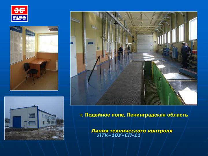 г. Лодейное поле, Ленинградская область