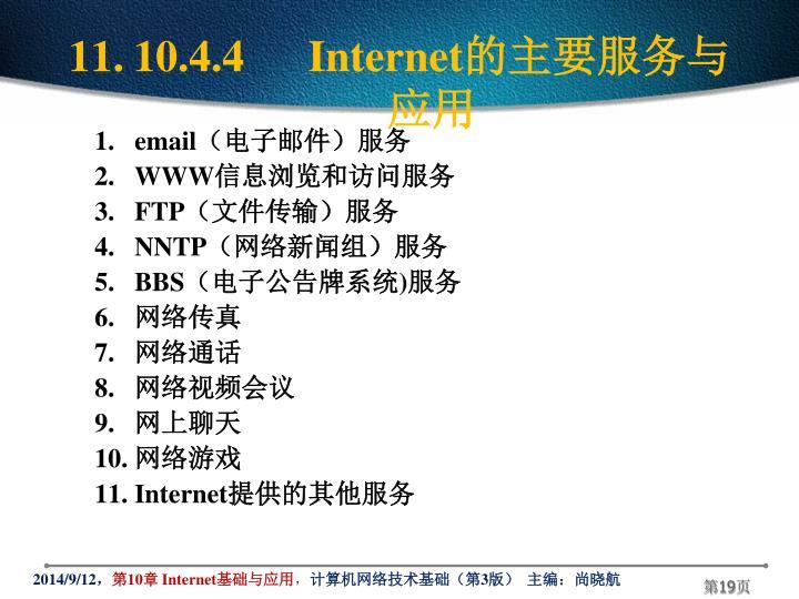 10.4.4Internet