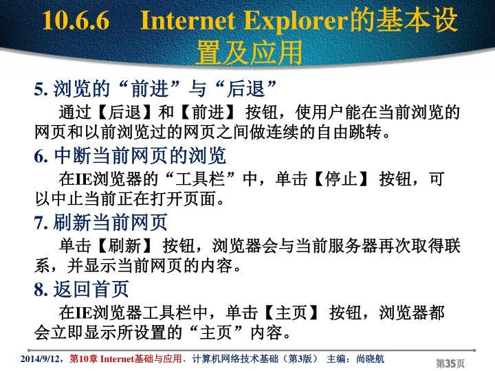 10.6.6Internet Explorer