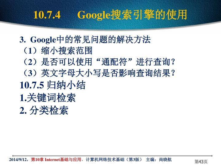 10.7.4Google