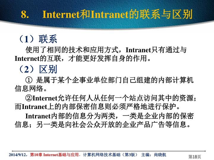 8.Internet