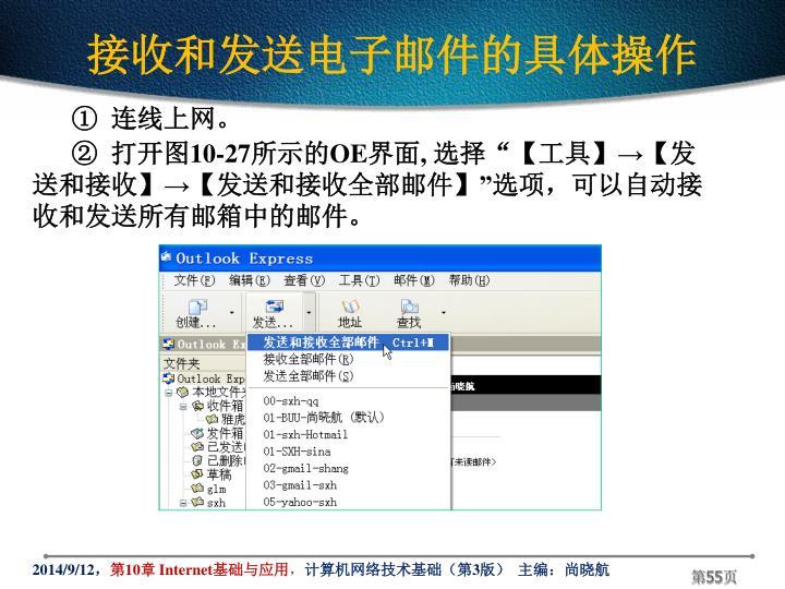 接收和发送电子邮件的具体操作