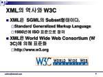xml w3c