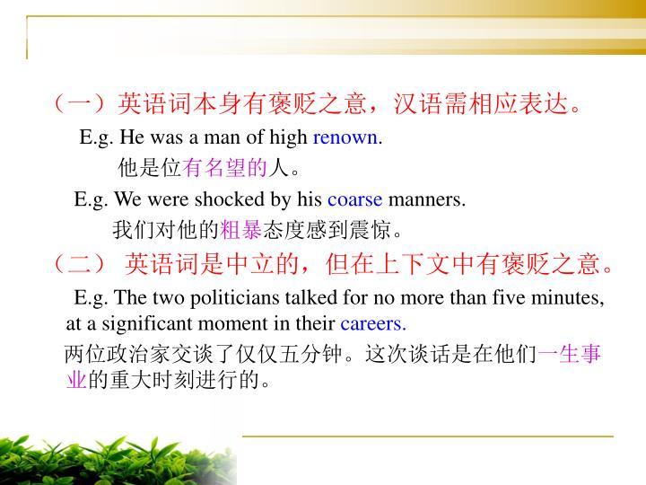 (一)英语词本身有褒贬之意,汉语需相应表达。