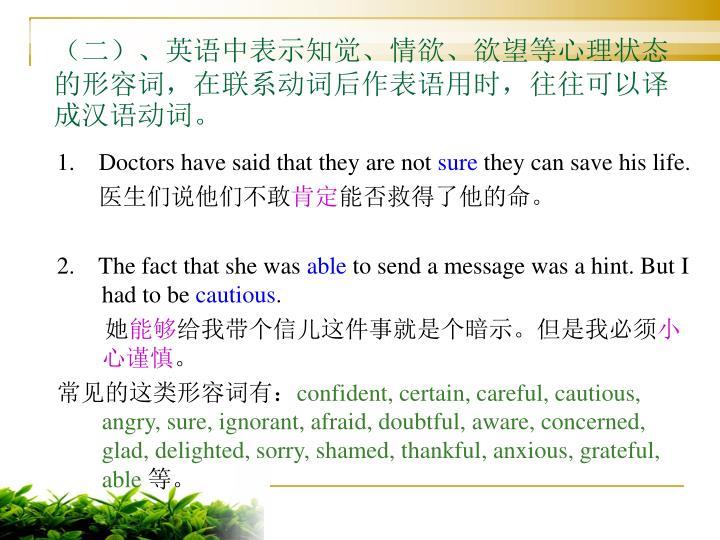 (二)、英语中表示知觉、情欲、欲望等心理状态的形容词,在联系动词后作表语用时,往往可以译成汉语动词。