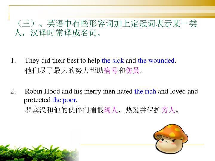 (三)、英语中有些形容词加上定冠词表示某一类人,汉译时常译成名词。