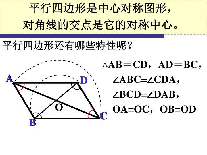 平行四边形是中心对称图形,