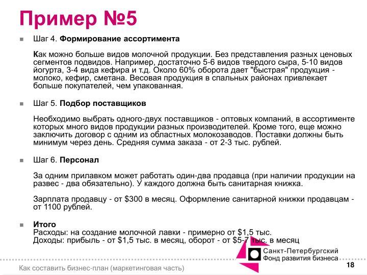 Пример №5