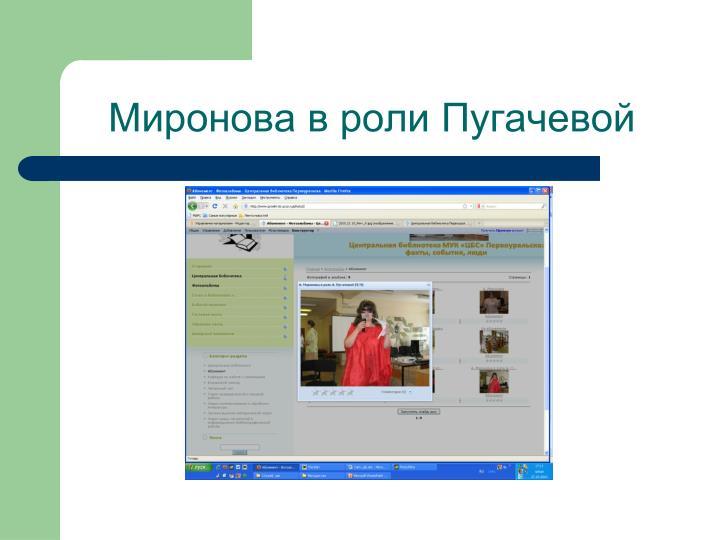 Миронова в роли Пугачевой