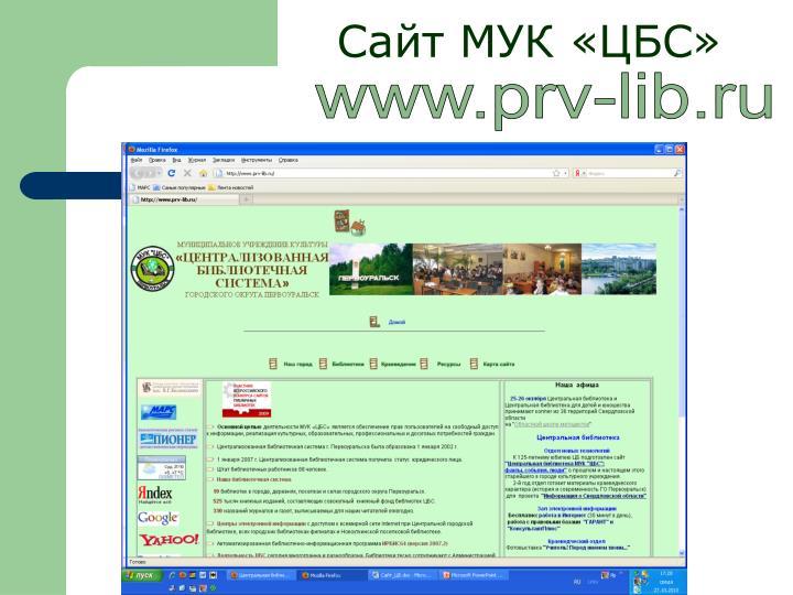 Сайт МУК «ЦБС»