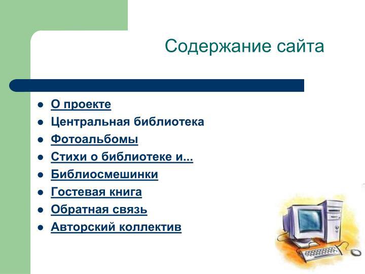 Содержание сайта