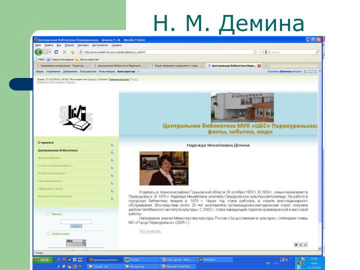 Н. М. Демина