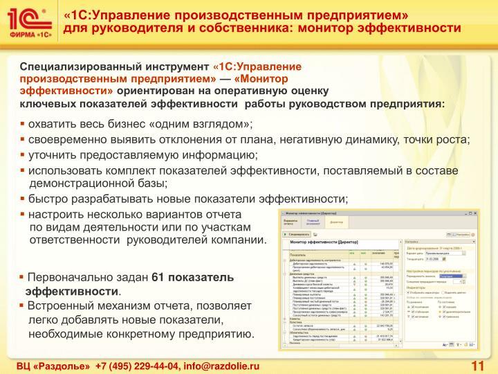 «1С:Управление производственным предприятием»