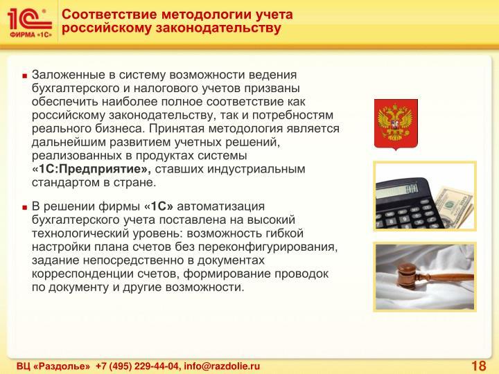 Соответствие методологии учета российскому законодательству
