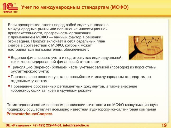 Учет по международным стандартам (МСФО)