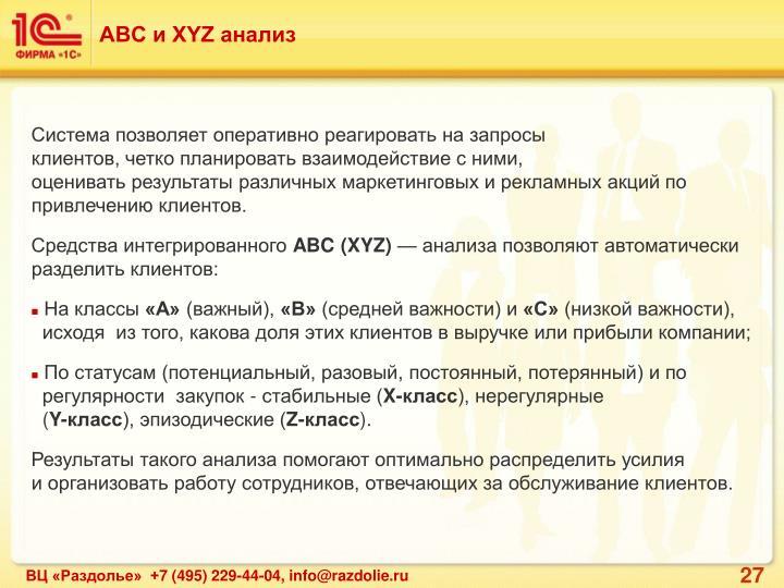 ABC и XYZ анализ