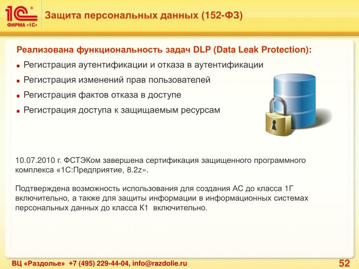 Защита персональных данных (152-ФЗ)