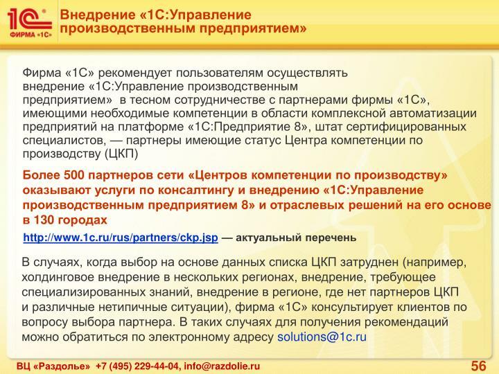 Внедрение «1С:Управление производственным предприятием»