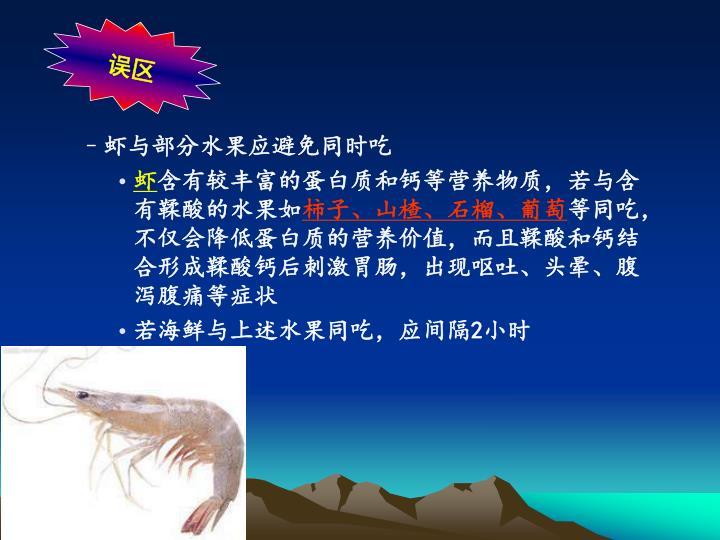 虾与部分水果应避免同时吃