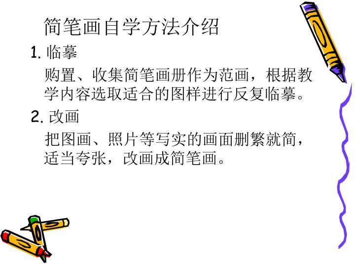 简笔画自学方法介绍