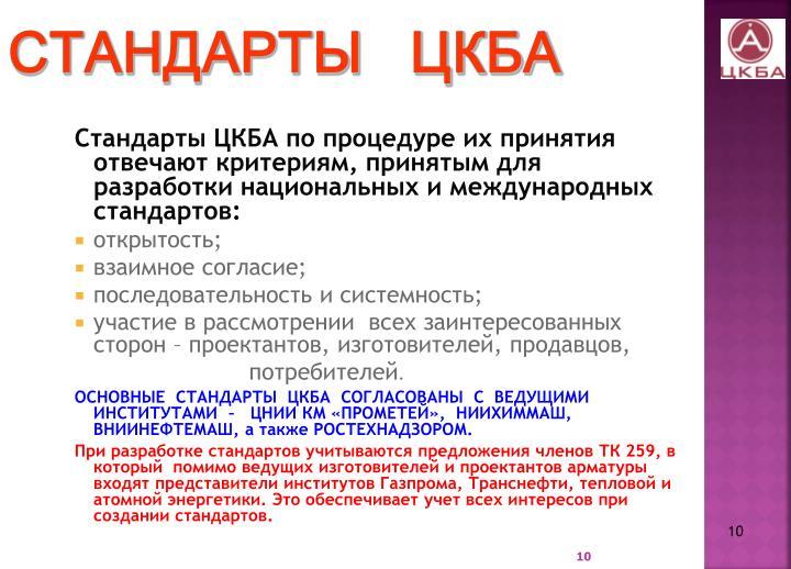 СТАНДАРТЫ   ЦКБА