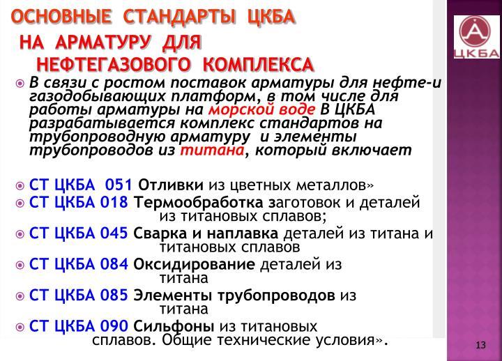 ОСНОВНЫЕ  СТАНДАРТЫ  ЦКБА