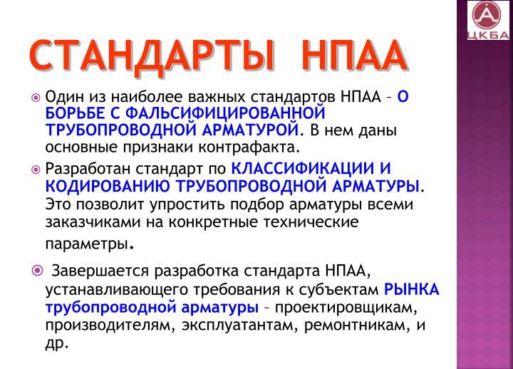 СТАНДАРТЫ  НПАА