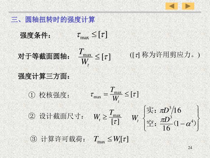 三、圆轴扭转时的强度计算