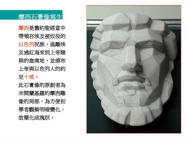 摩西石膏像寫生