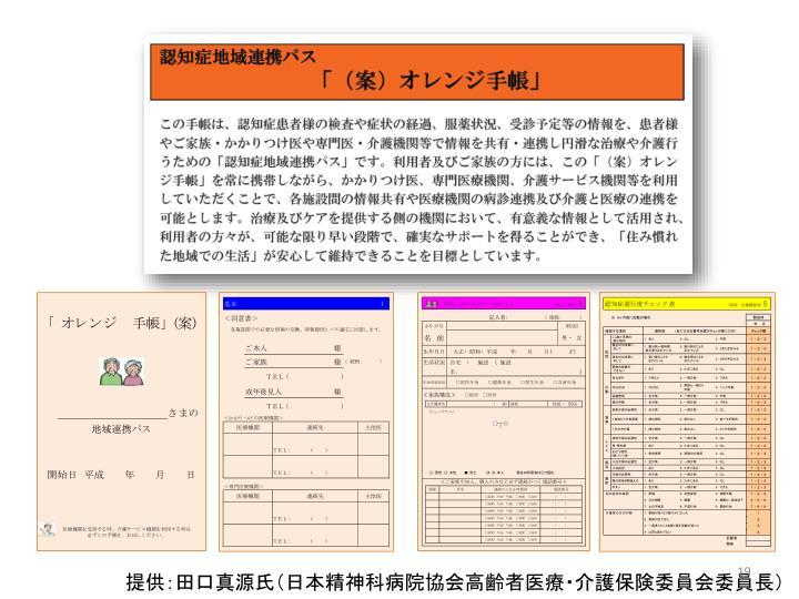 提供:田口真源氏(日本精神科病院協会高齢者医療・介護保険委員会委員長)