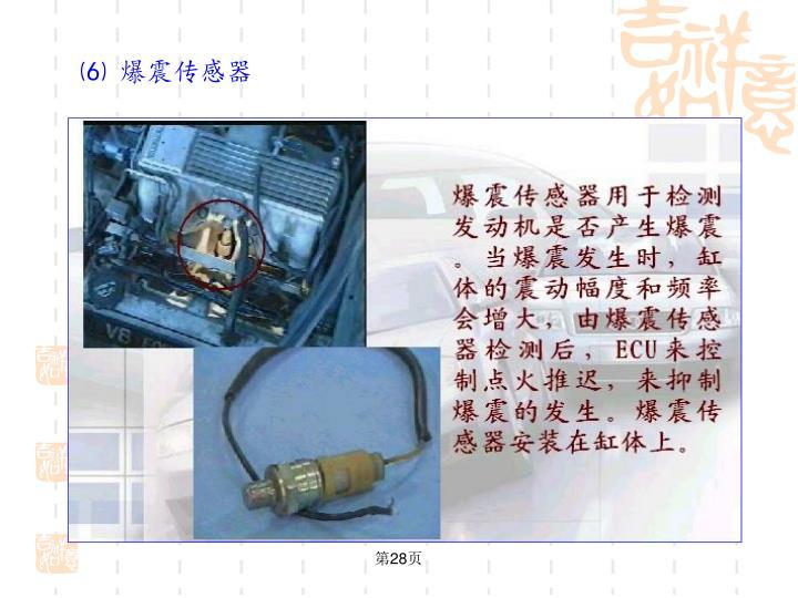 ⑹ 爆震传感器