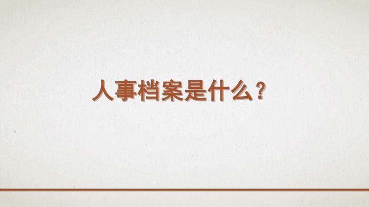 人事档案是什么?