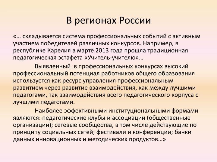 В регионах России