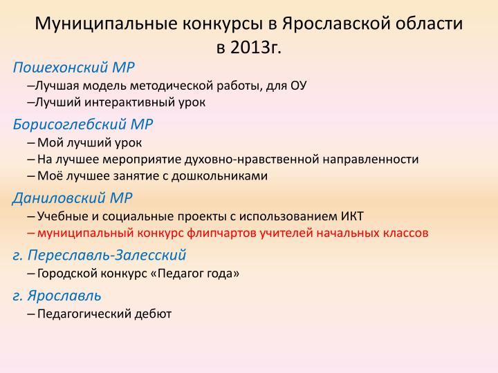 Муниципальные конкурсы в Ярославской области в 2013г.