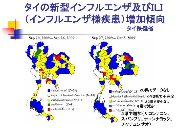タイの新型インフルエンザ及びILI