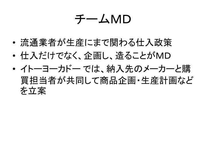 チームMD
