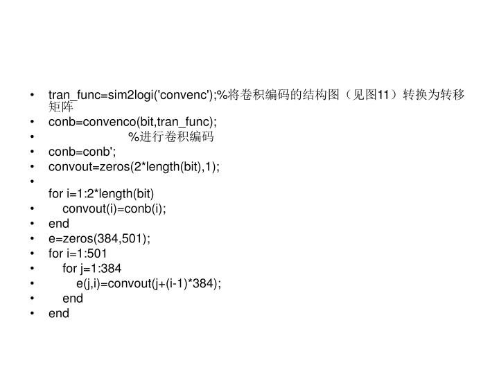 tran_func=sim2logi('convenc');%