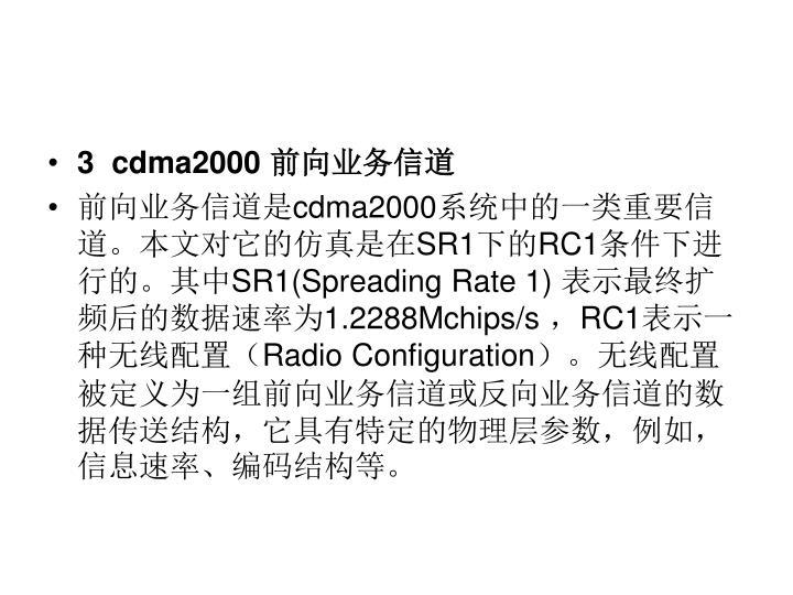 3  cdma2000