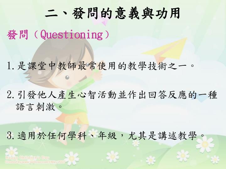 二、發問的意義與功用