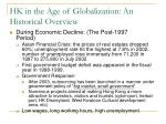 hk in the age of globalization an historical overview2