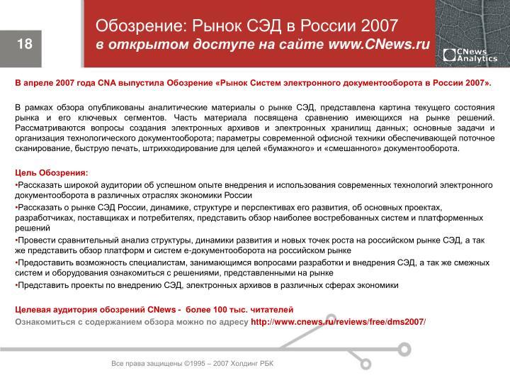 Обозрение: Рынок СЭД в России 2007