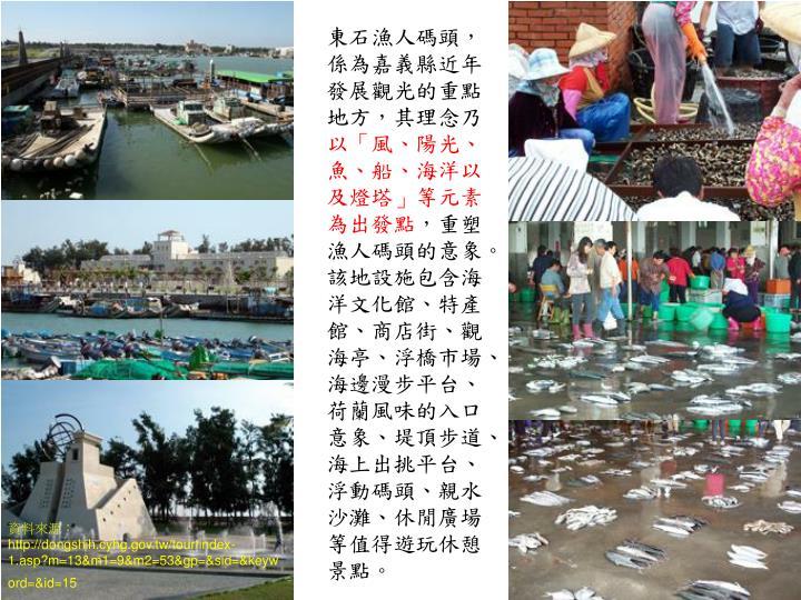 東石漁人碼頭,係為嘉義縣近年發展觀光的重點地方,其理念乃