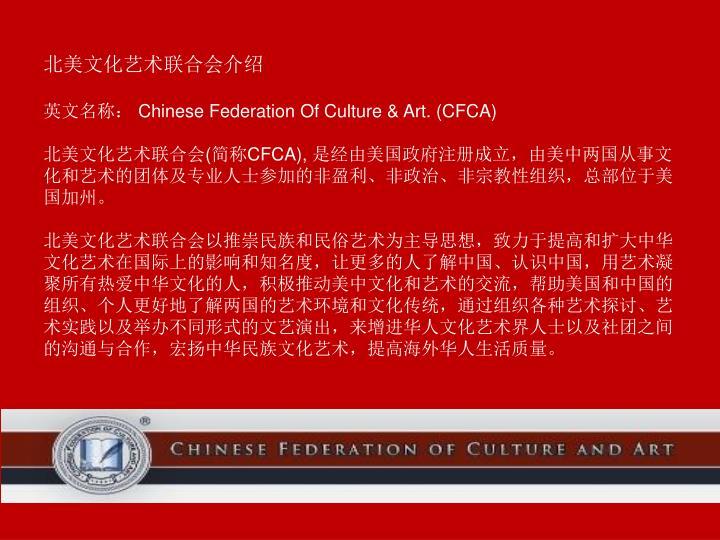 北美文化艺术联合会介绍