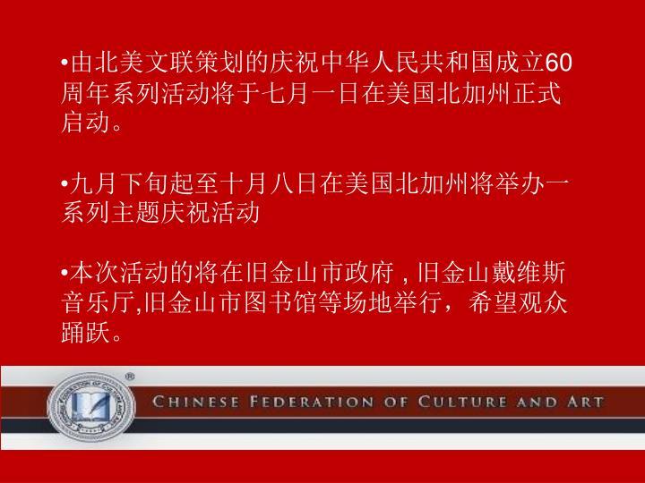 由北美文联策划的庆祝中华人民共和国成立