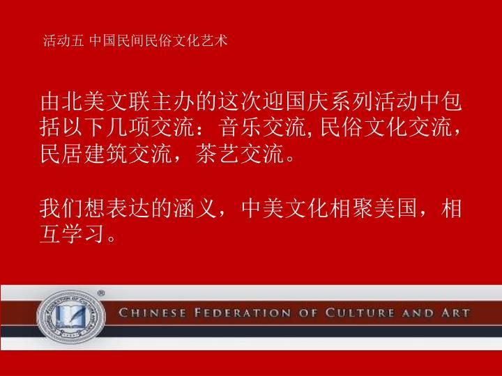 活动五 中国民间民俗文化艺术