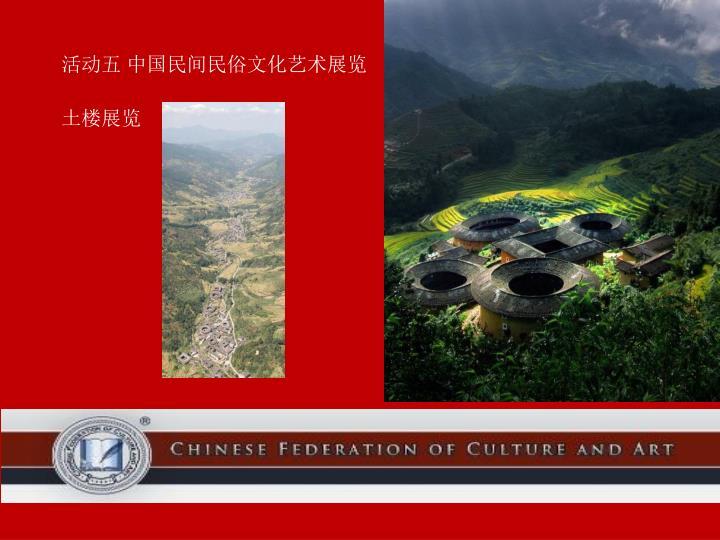 活动五 中国民间民俗文化艺术展览