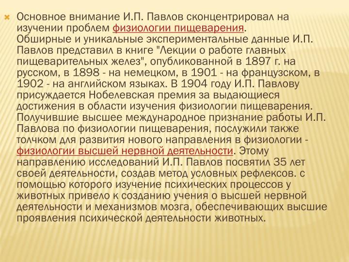 Основное внимание И.П. Павлов сконцентрировал на изучении проблем