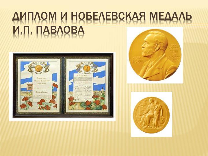 Диплом и Нобелевская медаль И.П. Павлова